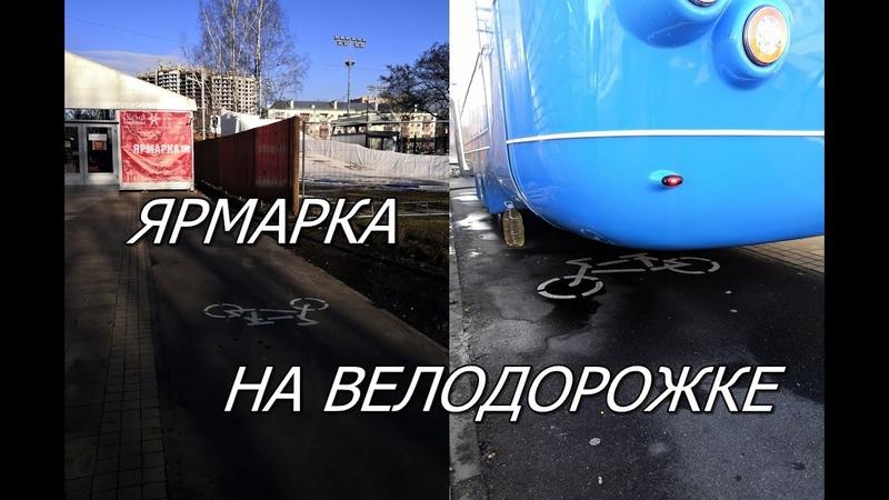 Говорит Королёв Ярмарка на велодорожке