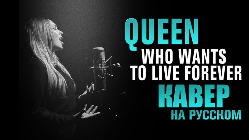 Queen Who Wants To Live Forever AMELCHENKO russian cover кавер на русском