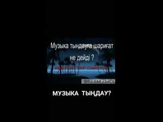 Музыка жайлы уаыз .стаз Абдусаттар Сманов