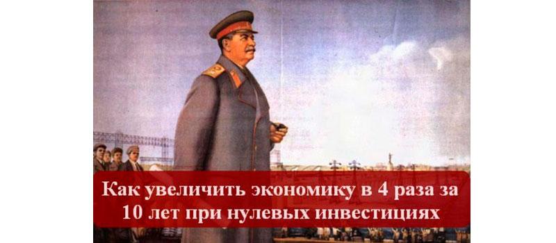 Сталинская экономика. Чтобы построить дом вам нужны не деньги, а кирпичи