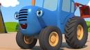 СИНИЙ ТРАКТОР 3D - Канава, Солнышко и дождик - Мультики про машинки для малышей