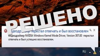 Видеодрайвер перестал отвечать и был успешно восстановлен (ДЛЯ NVIDIA)