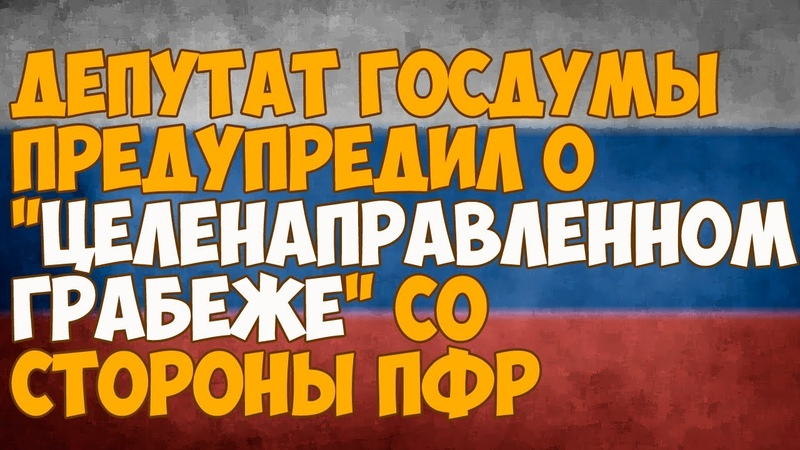 Депутат Госдумы предупредил о целенаправленном грабеже со стороны Пенсионного фонда