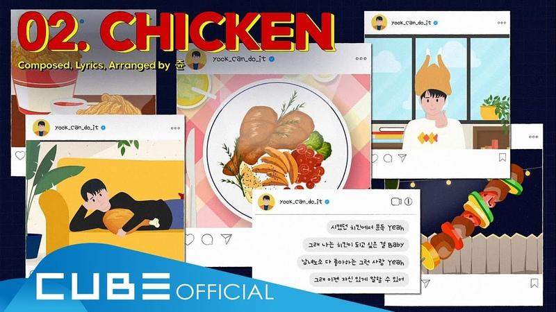 육성재 YOOK SUNGJAE 'CHICKEN' Lyric Video ENG