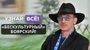 Михаил Боярский теперь бескультурный