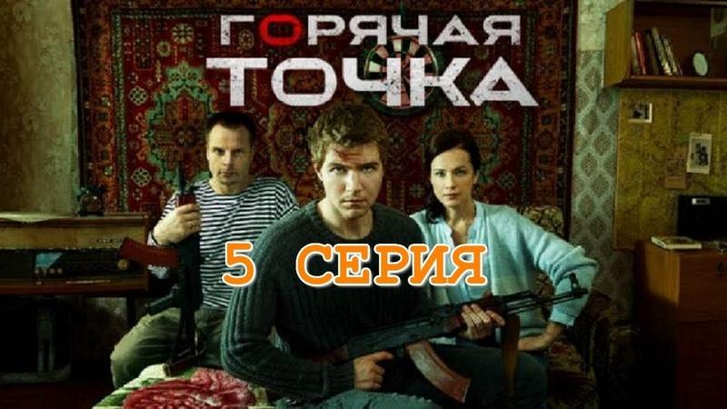 ГОРЯЧАЯ ТОЧКА 💣 5 Серия Сериал 2020 Россия 💥 Детектив Драма 📀 HD 1080p