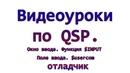 Уроки по QSP. Номер 24. Диалоговое окно, строка ввода, отладчик
