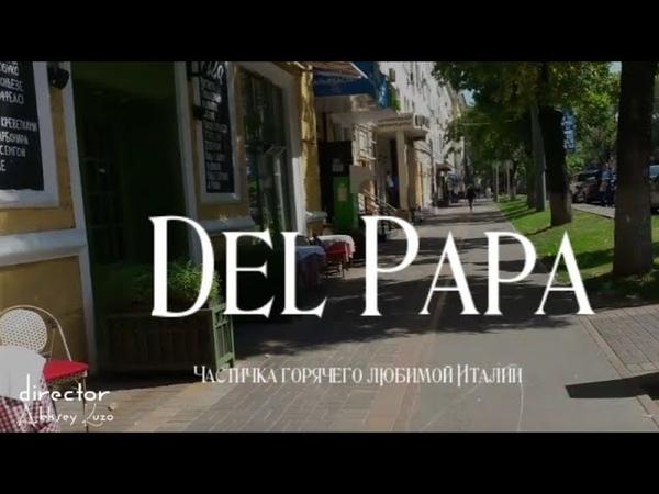 Ресторан домашней итальянской кухни Del Papa director by Aleksey Kuzo