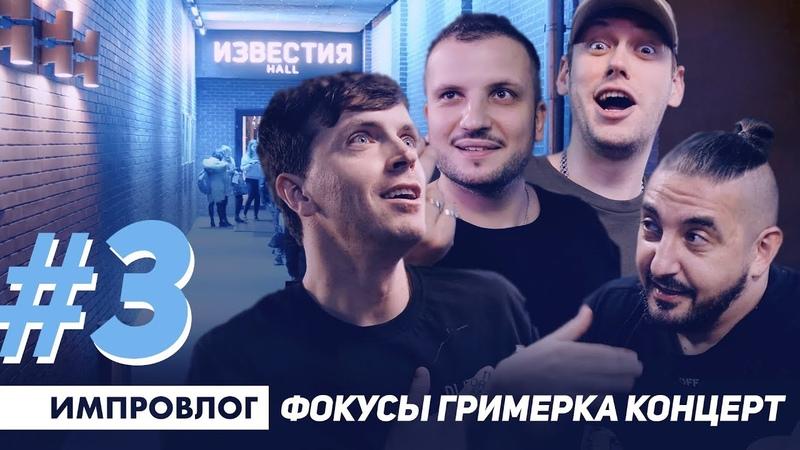 ИМПРОВИЗАЦИЯ ВЛОГ3 / Шастуна легко обмануть? / Кому что подарили? / Что было на концерте в Москве?