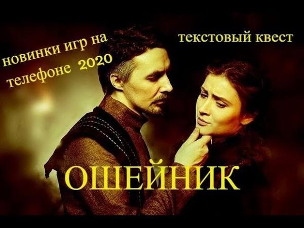 Новинки игр 2020 на телефон Ошейник текстовый квест рассказ история