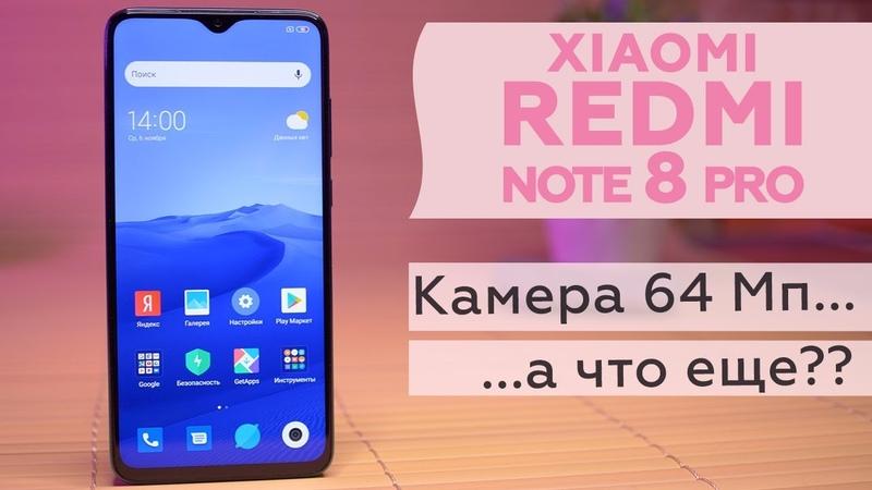 Xiaomi Redmi Note 8 Pro Камерафон Но не только