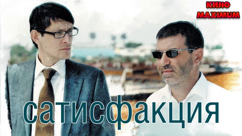 Кино Сатисфакция (2010) MaximuM