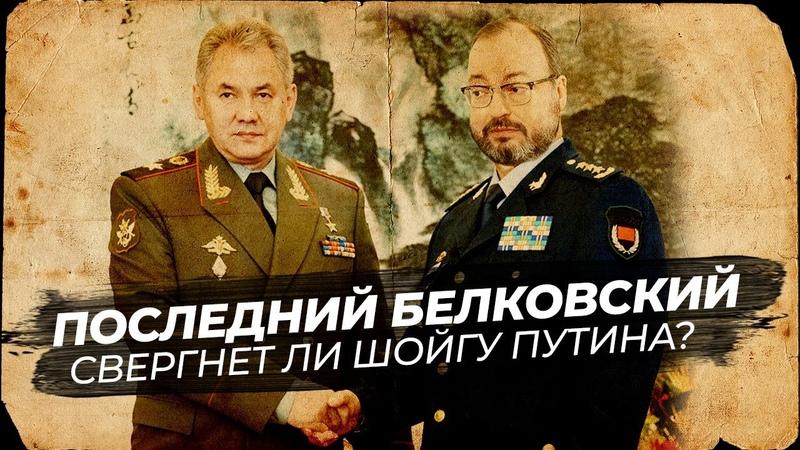 Магия Шойгу и призрак военного переворота Белковский о кремлевском закулисье