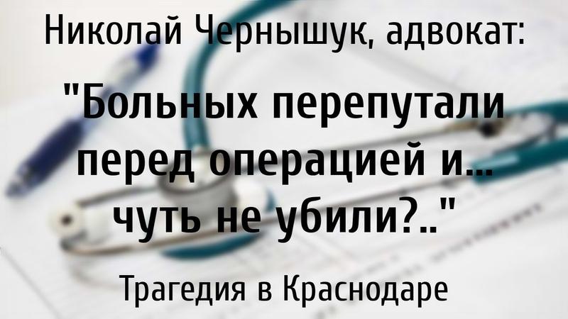 Николай Чернышук адвокат Больных перепутали перед операцией и чуть не убили