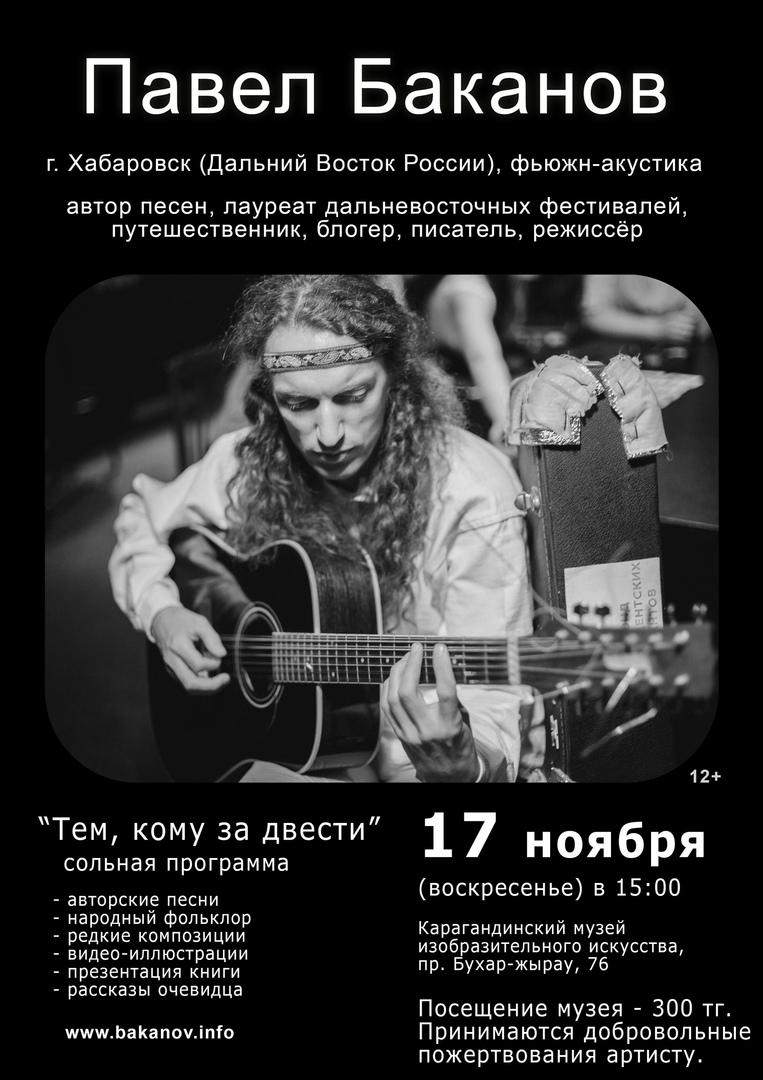Афиша Хабаровск Павел Баканов. Караганда. 17.11.2019