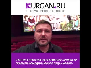 В кинотеатре «клумба синема» фильм «холоп» стартует на два дня раньше — 24 декабря.