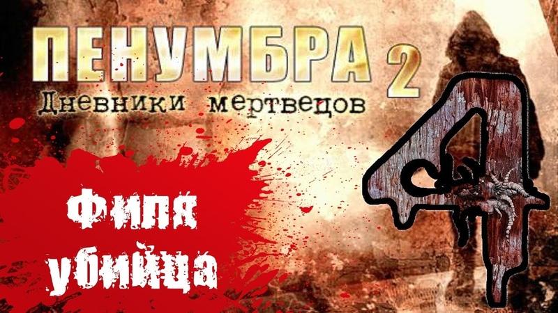 Филя убийца ▶ Penumbra Дневники мертвецов 4