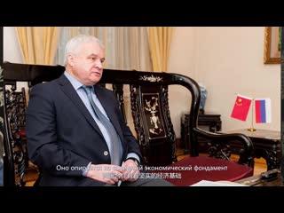 Посол рф в кнр андрей денисов имеет глубокие отношения с поднебесной