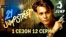 Джамп Стрит 21 - 1 сезон 12 серия