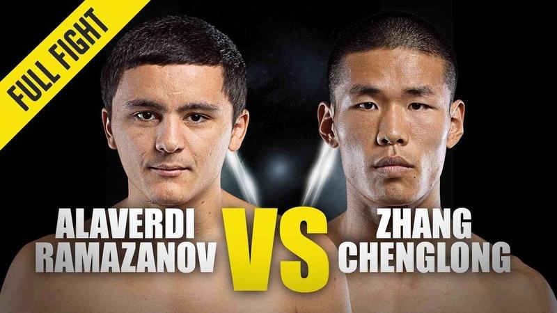 Alaverdi Ramazanov vs. Zhang Chenglong | ONE Full Fight | December 2019