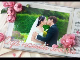 Ода нашей любви/Ким Дан & Ён Со/Клип по дораме Дан, единственная любовь/Последняя миссия ангела: Любовь