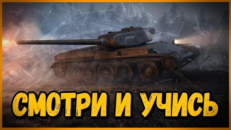 НАГИБАЮ НА Т-54 ПЕРВЫЙ ОБРАЗЕЦ, А МЕНЯ РУГАЮТ - Троллинг в World of Tanks