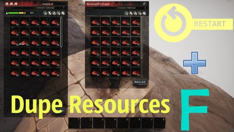 Conan Exiles - БАГ/BUG - Дюп ресов/Cloning resources/Dupe resources/glitch. Часть 6.