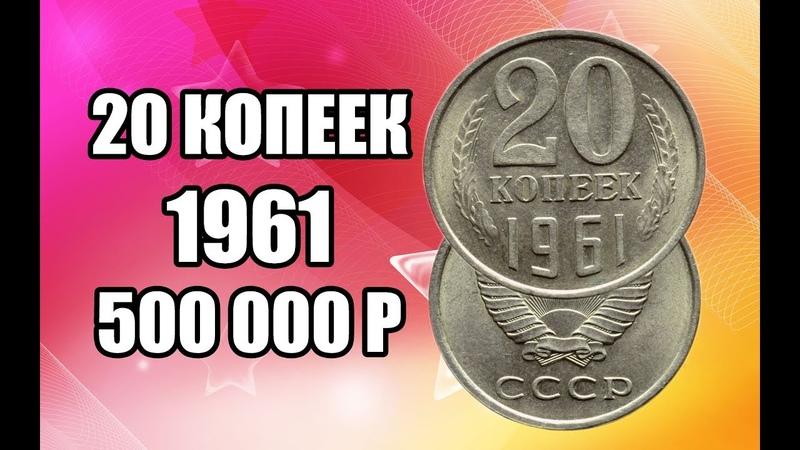 Разновидности редкой монеты 20 копеек 1961 года. Стоимость монеты в школе нумизматики