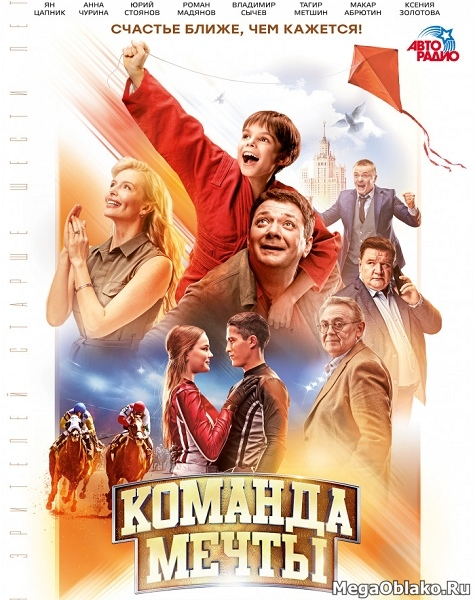 Команда мечты (2019/WEB-DL/WEB-DLRip)