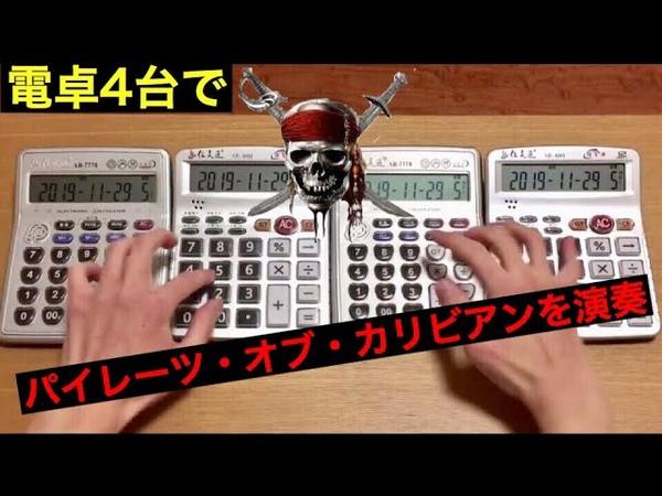 電卓演奏 パイレーツ・オブ・カリビアン「彼こそが海賊」 Pirates of the Caribbean Calculator Cover