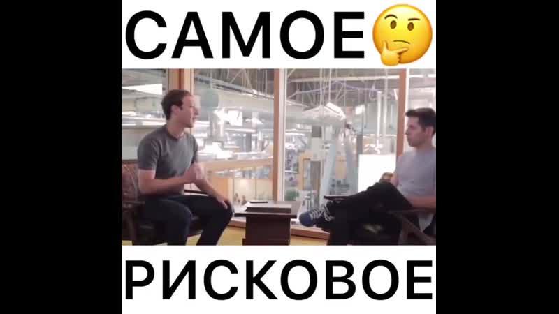 Марк Цукерберг Самое рисковое