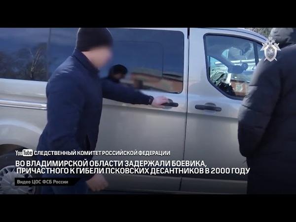 Во Владимирской области задержали боевика причастного к гибели псковских десантников в 2000 году