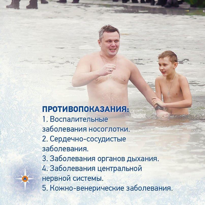 Правила безопасности во время крещенских купаний., изображение №5