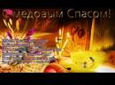 Медовый Спас С Праздником МедовыйСпас Песнидлядуши видеодлядуши ПоздравлениесМедовымСпасом слайдшоу музыка