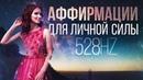 528hz - Аффирмации для личной силы (МОЩНАЯ ВЕЩЬ!)