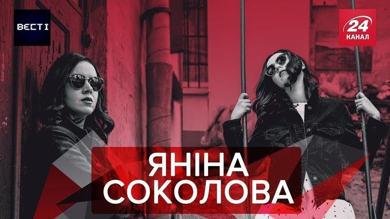 Яніна Соколова емоційне інтервю 24 каналу