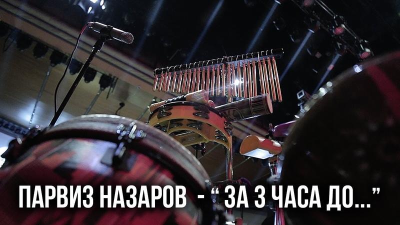Парвиз Назаров-За 3 часа до...