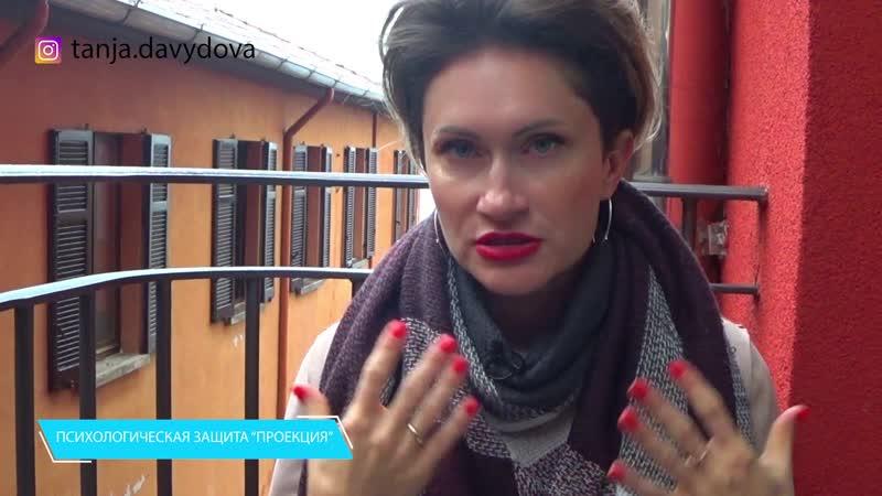 Психологическая защита Проекция | Понятный психолог Таня Давыдова