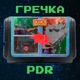 гречка - PDR