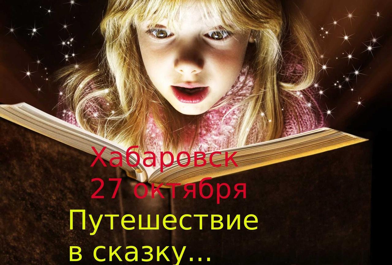 Афиша Хабаровск ПУТЕШЕСТВИЕ В СКАЗКУ!