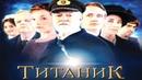 Титаник 4 серия 2012