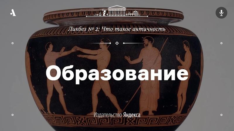АУДИО Образование Лекция из ликбеза Что такое античность