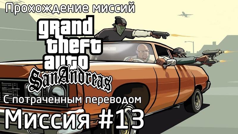 Миссия 13 Катализатор Посредники Прохождение миссий GTA SA с потраченным переводом