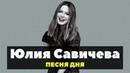 Юлия Савичева - Доктор Хаус