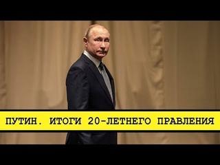 Антиюбилей. Итоги эпохи правления Путина Смена власти с Николаем Бондаренко