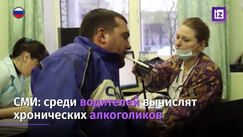 Без «колёс»- МВД получит доступ к медицинским данным водителей - Статьи - Известия