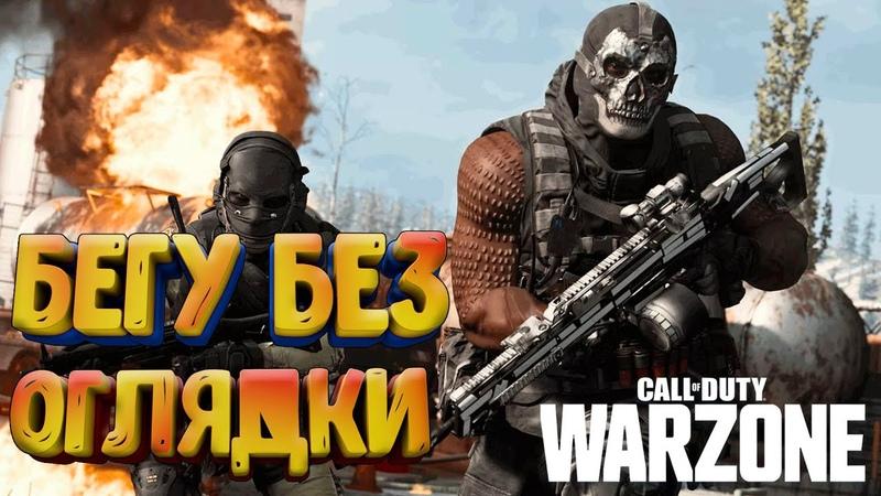 БЕГУ БЕЗ ОГЛЯДКИ В ТОП 1 SOLO WARZONE Call of Duty