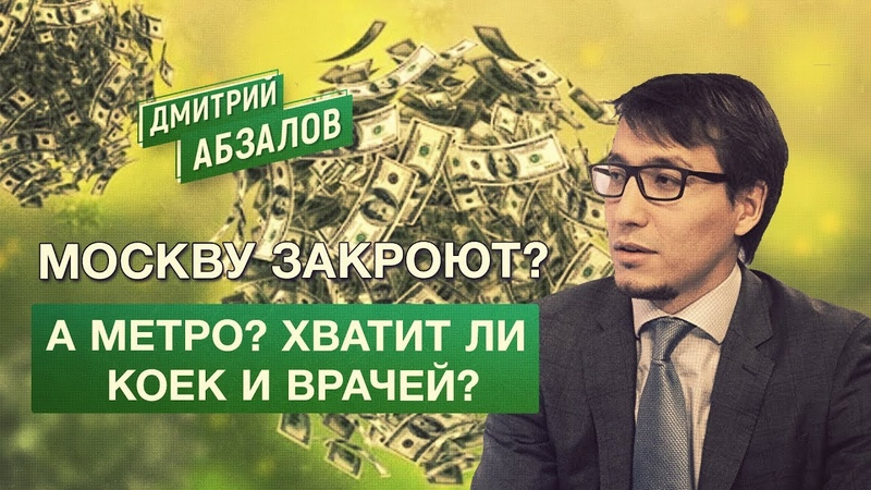 Москву закроют а метро Хватит ли коек и врачей Дмитрий Абзалов