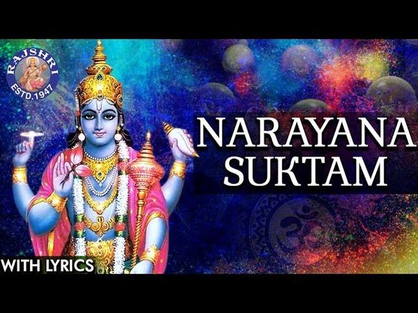 Full Narayana Suktam With Lyrics नारायणा सूक्तम Ancient Vedic Chants In Sanskrit Vishnu Mantra