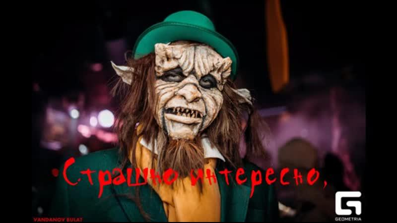 Хэллоуин 2019 в Северобайкальске